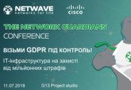 Приглашаем на THE NETWORK GUARDIANS!