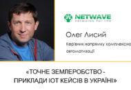 Точное земледелие — примеры IoT кейсов в Украине